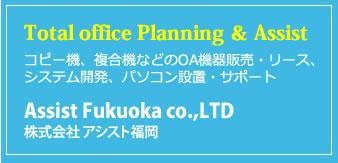 コピー機、複合機などのOA機器販売・リース、システム開発、パソコン設置・サポート 株式会社アシスト福岡