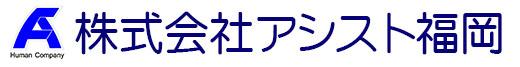 株式会社アシスト福岡
