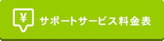 ホームページ作成 eco-web